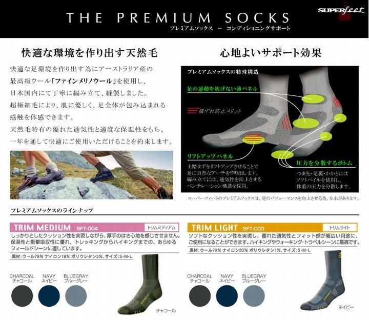 Premiumsox1